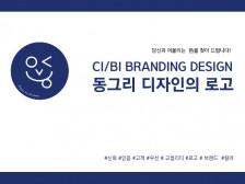 [로고/CI/BI] 최상의 로고, 쓰임새 있는 로고로 가치를 높여드립니다.