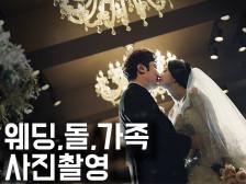 웨딩스냅/돌스냅/환갑 칠순 고희 가족/출장사진/결혼사진/돌사진/본식 원판/스냅 촬영해드립니다.