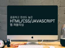 HTML/CSS 웹 퍼블리싱 작업 해드립니다.