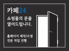 카페24 쇼핑몰(PC 모바일 반응형) 제작 및 수정사항 해결해드립니다.