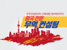 [중국 무역서비스 전문] 한국-중국간의 무역 컨설팅 및 구매대행(OEM제작)드립니다.