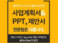 20억투자유치 / 현 IT CEO가 사업계획서 , PPT 제안서 컨설팅 해드립니다.