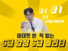 SNS 광고] 감성도 S급 퀄리티도 S급! 기업 홍보영상드립니다.