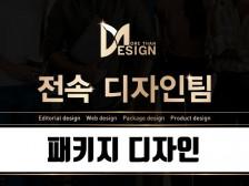 귀사의 전속 디자인팀 모어댄디자인의 패키지 디자인을 제공드립니다.
