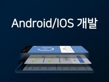 고퀄리티 Android/IOS  앱 개발해드립니다.