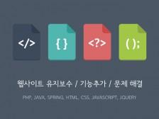 16년차 현직 개발자가 웹사이트 유지보수, 기능 추가, 문제 해결 도와드립니다.