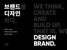 [Brand Design] 브랜드를 디자인해드립니다.