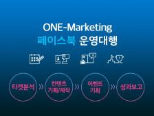 [원마케팅] 업체를 위한 전문팀이 브랜드 페이스북 운영관리해드립니다.