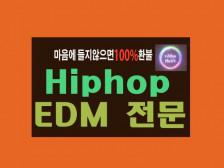 [힙합,EDM 전문]게임,광고,효과음,mr편집,배경음악,힙합음악,CM송,정규앨범작업드립니다.