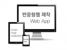 세련된 디자인의 반응형 웹사이트 제작 해드립니다.