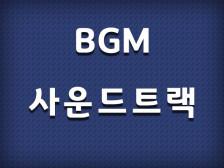 3분이내 BGM/사운드트랙 싸게드립니다.