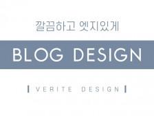 감각적인 디자인 홈페이지형 블로그/로고/섬네일까지 모두 제작해드립니다.