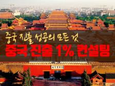 [중국 사업 성공] 중국 진출 1% 컨설팅드립니다.