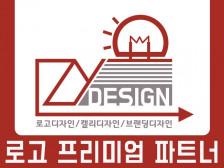 스토리가 담겨있는/심플한/고급스러운/재치있는/로고를 제작해드립니다.