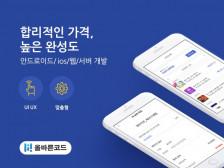 트렌디한 기술로 합리적인 가격과 기간에 퀄리티 높은 앱 개발해드립니다.