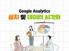 """[GA 데이터 수집/시각화/분석]을 통해 여러분의 사업 """"성장을 해킹""""해드립니다."""
