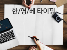 한국어 / 베트남어 / 영어  단순 타이핑 신속, 정확하게 책임감 가지고 해드립니다.