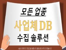 대표님들 타겟광고를 위한 DB수집 간단하게 해드립니다.