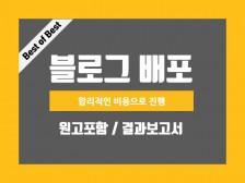 블로그배포/바이럴마케팅/블로그마케팅/준최적블로그 해드립니다.