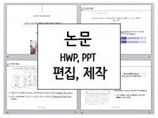 논문 HWP파일 서식 편집 및 발표자료제작 작업을 깔끔하고 신속하게 해드립니다.