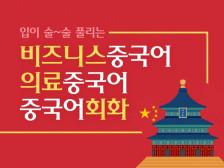 비즈니스중국어/의료중국어/중국어회화 : 중국인과 자연스럽게 대화할 수있게 도와드립니다.