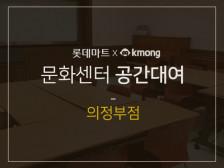 [롯데마트 의정부점] 문화센터 강의실을 렌트해드립니다.