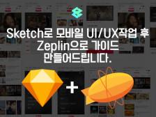 Sketch로 모바일 UI/UX작업 후 Zeplin으로 가이드 만들어드립니다.