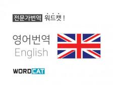 (영어번역) 신속하고 정확한 고품질 번역 서비스 제공해드립니다.