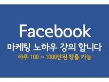 페이스북 고수익 창출 (하루에 100 ~ 1000만원 )강의 해드립니다.