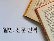 [전문 자격증 보유] 비즈니스/논문/기사/일반 문서 번역해드립니다.