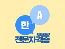 전문 자격증 보유!  완벽한 영한/한영 번역해드립니다.