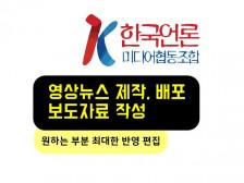 보도자료+영상보도자료(포털),배포, 홍보드립니다.