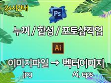 누끼, 합성, 포토샵편집과 손상된 이미지 -> Ai 파일로 변경해드립니다.