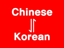 중->한/한->중 중국어번역 해드립니다.