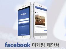 페이스북 포스팅 팔로워최대 [700만명] 배포대행 광고해드립니다.