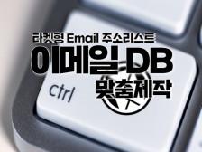 온라인 영업을 위한 타켓 맞춤 이메일DB를 제작드립니다.