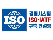 경영시스템 구축(ISO/IATF 등)드립니다.