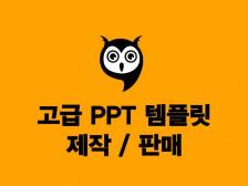 [고급 PPT 템플릿 시리즈 1] 직접 디자인한 고급 PPT 템플릿을 저렴하게드립니다.