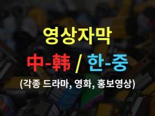 중국어 한국어 영상번역 자막추가 작업해드립니다.
