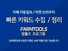 키워드 분석 및 마케팅 관리 솔루션 팜툴즈 FARMTOOLS드립니다.