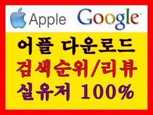 IOS/구글 /실제유저/어플마케팅/다운로드/검색순위상승/국내최대규모/홍보마케팅드립니다.