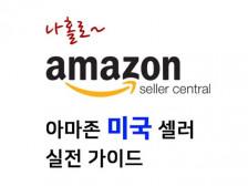 나홀로 아마존미국 셀러 실전판매 간단하게 해결해드립니다.