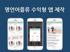명언어플 등 수익형 앱 어플 제작드립니다.