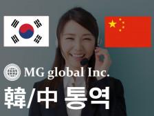 중한 한중 실시간 통역, 중국 기업 및 공공기관 전화 문의, 삼자통화, 오프라인 통역해드립니다.