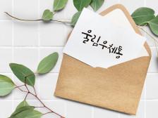 [온라인 레슨] 울림우체통: 마음을 울리는 편지, 함께 써드립니다.