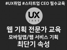 [왕초보 ~ 경력자 수강가능] 웹기획 UX 전문가 양성 최단기 속성 강의해드립니다.