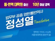 [통번역대학원 졸 + 10년 경력] 베테랑의 고퀄리티 통역 서비스드립니다.