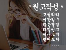 [원고작성]블로그/카페/지식 다양한 원고 작성해드립니다.