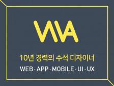 [수석디자이너] 웹페이지 / 모바일웹 / 어플 / 반응형 웹 / UX,UI 디자인해드립니다.