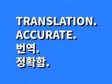 가장 저렴한 가격으로 정확하게 번역해드립니다.